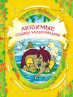 - Любимые сказки-мультфильмы (В гостях у сказки) обложка книги