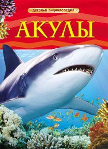 - Акулы. Детская энциклопедия обложка книги