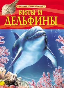 - Киты и дельфины. Детская энциклопедия обложка книги