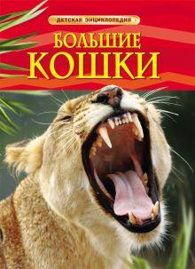- Большие кошки. Детская энциклопедия обложка книги