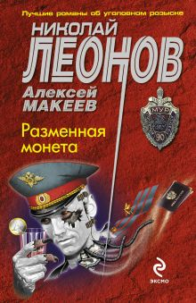 Леонов Н.И., Макеев А.В. - Разменная монета обложка книги