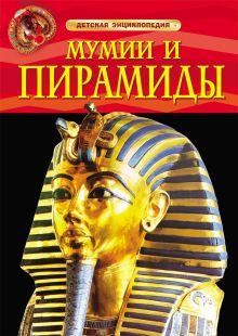 - Мумии и пирамиды. Детская энциклопедия обложка книги
