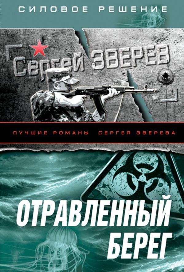 Отравленный берег Зверев С.И.