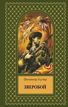 Купер Дж.Ф. - Зверобой обложка книги
