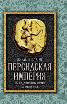 Потапов Г.В. - Персидская империя. Иран с древнейших времен до наших дней обложка книги