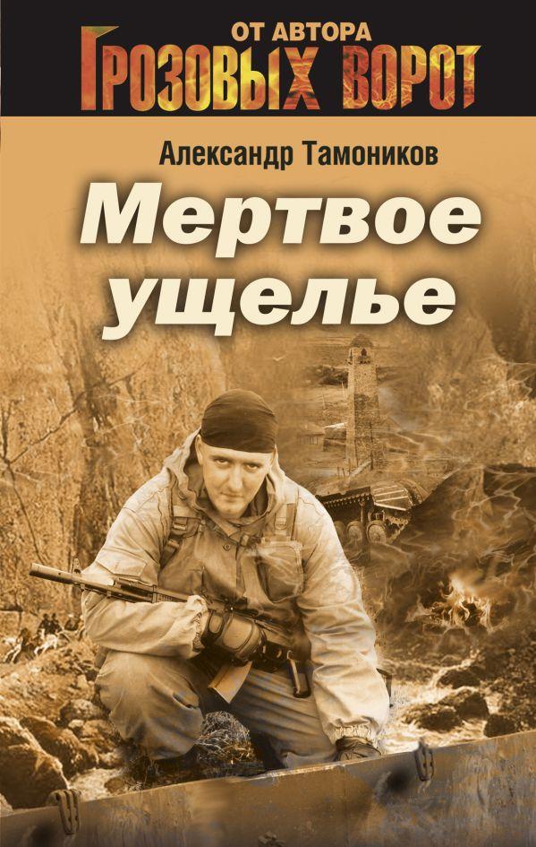 Мертвое ущелье Тамоников А.А.