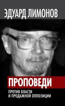 Лимонов Э. - Проповеди. Против власти и продажной оппозиции обложка книги