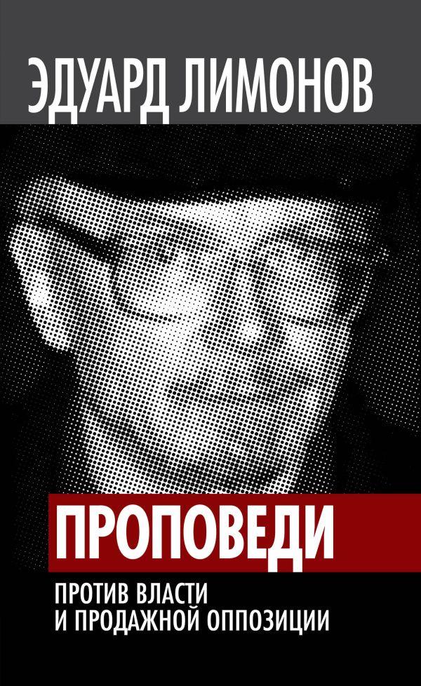 Проповеди. Против власти и продажной оппозиции Лимонов Э.