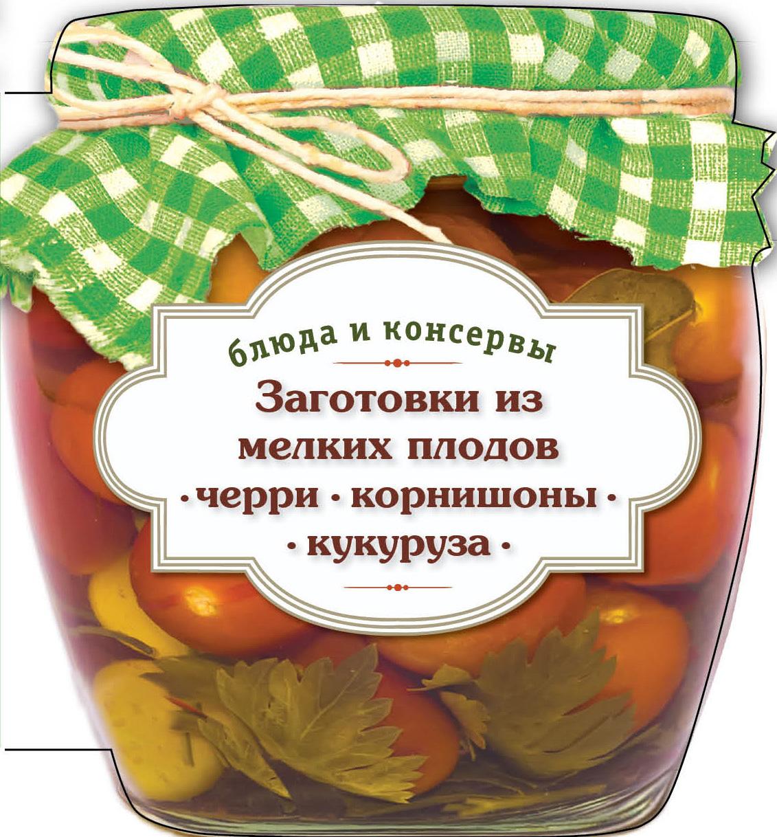 Заготовки из мелких плодов (черри, корнишоны, миникукуруза)