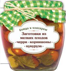 - Заготовки из мелких плодов (черри, корнишоны, миникукуруза) обложка книги