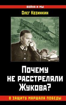 Козинкин О.Ю. - Почему не расстреляли Жукова? В защиту Маршала Победы обложка книги
