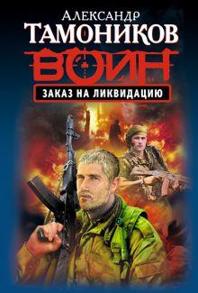 Тамоников А.А. - Заказ на ликвидацию обложка книги