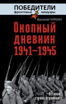 Окопный дневник 1941–1945. «Вставай, страна огромная…»