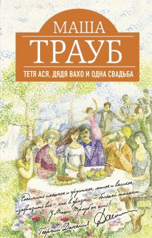 Трауб М. - Тетя Ася, дядя Вахо и одна свадьба обложка книги