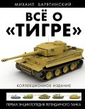 Всё о «Тигре». Первая энциклопедия легендарного танка