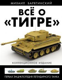 Барятинский М.Б. - Всё о «Тигре». Первая энциклопедия легендарного танка обложка книги