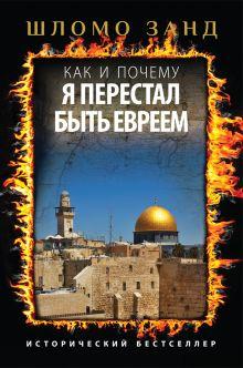 Обложка Как и почему я перестал быть евреем Шломо Занд