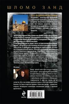 Обложка сзади Как и почему я перестал быть евреем Шломо Занд