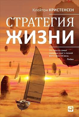 Стратегия жизни Кристенсен К.,Оллворт Д.,Диллон К.