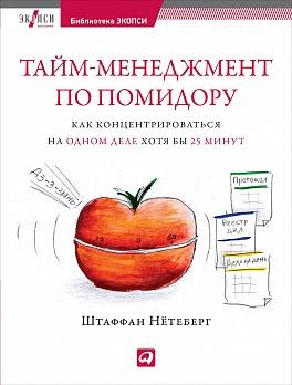 Тайм-менеджмент по помидору: Как концентрироваться на одном деле хотя бы 25 минут (обложка) Нётеберг Ш.
