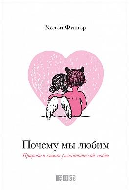 Почему мы любим: Природа и химия романтической любви Фишер Х.
