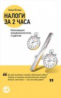 Налоги за два часа (обложка)