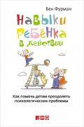 Навыки ребенка в действии: Как помочь детям преодолеть психологические проблемы (обложка)