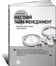 Кеннеди Д. - Жесткий тайм-менеджмент: Возьмите свою жизнь под контроль обложка книги