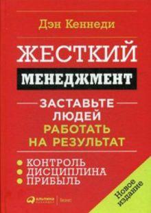 Кеннеди Д. - Жесткий менеджмент: Заставьте людей работать на результат обложка книги
