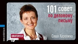 101 совет по деловому письму Карепина С.