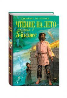 - Чтение на лето. Переходим в 5-й кл. 3-е изд., испр. и перераб. обложка книги