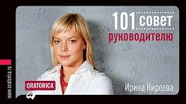 101 совет руководителю Киреева И.