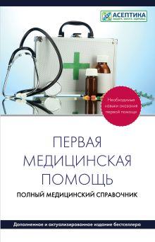 - Первая медицинская помощь. Полный справочник (дополненный) обложка книги