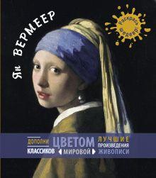 - Ян Вермеер обложка книги