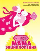 SUPER мама: энциклопедия