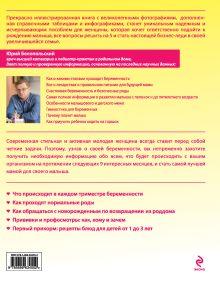 Обложка сзади SUPER мама: энциклопедия Юрий Белопольский