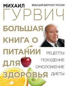 Обложка Большая книга о питании для здоровья Михаил Гурвич