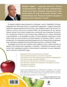Обложка сзади Большая книга о питании для здоровья Михаил Гурвич