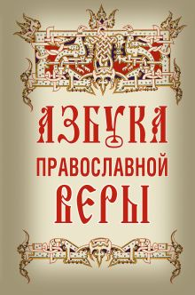 - Азбука православной веры обложка книги