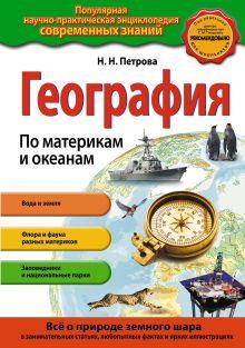 Обложка География. По материкам и океанам Н.Н. Петрова
