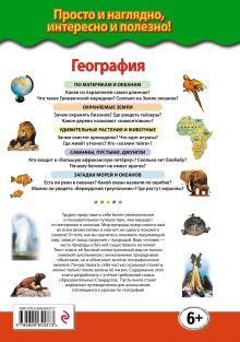 Обложка сзади География. По материкам и океанам Н.Н. Петрова