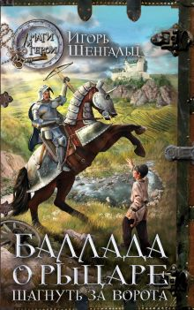 Баллада о Рыцаре. Шагнуть за ворота обложка книги