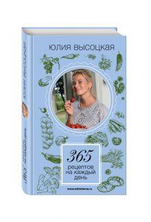 - 365 рецептов на каждый день (книга+ кулинарная бумага SAGA) обложка книги