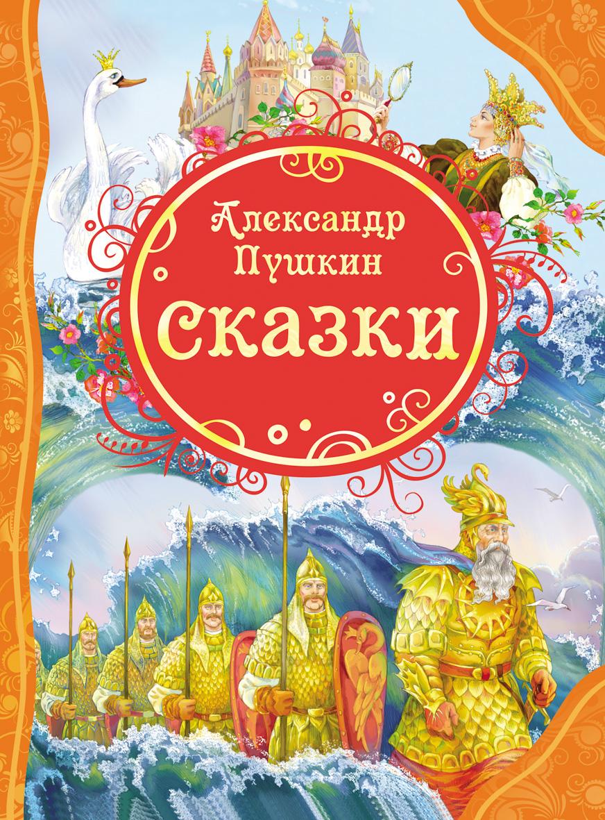 Ас пушкин сказки картинки