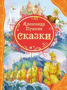 Пушкин А. - Сказки Пушкин А.С. (ВЛС) обложка книги