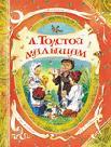 Толстой Л. - Толстой Малышам Толстой Л.Н. (В гостях у сказки) обложка книги
