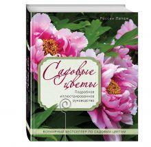 Паж Ле Р., Ретурнар Д. - Садовые цветы. Подробное иллюстрированное руководство обложка книги