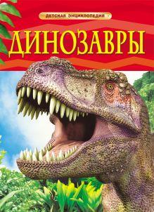 - Динозавры. Детская энциклопедия обложка книги