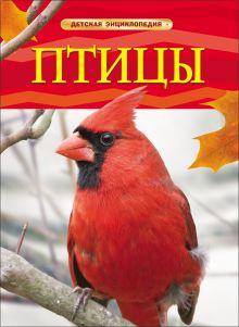- Птицы. Детская энциклопедия обложка книги