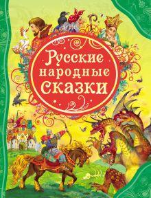 - Русские народные сказки (ВЛС) обложка книги